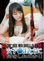 Voyeurism Record! What Did the Private Tutor Do To The High school Girls? (13) Download