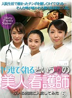Admitted To A Hospital Where The Nurses Are Rumored To Let You Fuck Them (6) Download