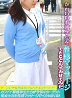 I Got A Cute Nursing Student Off With An Erotic Massage Saki Hatsumi  Download