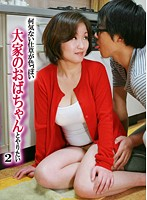 The Joy of Casual Pleasures: I Want to Do It with My Little Old Landlady (2) Download