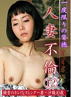 A One Night Stand Immoral Wife Adultery (12) - A Slender Wife With A Beautiful Clavicle - Saori, Age 40 (parathd01477)