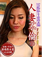 One Time Only: Immoral Wife Commits Her First And Last Act Of Adultery (10) ~Mature Bride On Her First Year Of Marriage - 40-Year-Old Nanase (parathd01481)