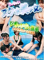 A Petite Beauty's Wet Show In A Kids' Pool! Complete Edition (parathd01496)
