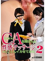I Tried To Make A Cute Stewardess Babe Cum With A Carnal Massage (2) Download