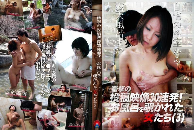 (parathd01593)[PARATHD-1593] 30 Shocking, Continuous Posting Shots! Peeking At Girls In The Bath (3) From Home Baths To Hot Springs Download