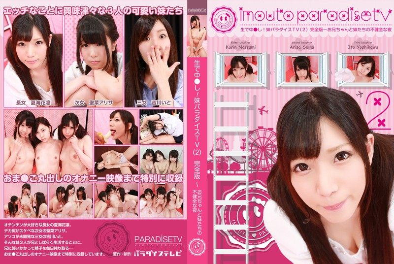 Live Creampie Sex! A Big Brother's Paradise TV (2) The Complete Edition ~ An Unsavory Night Between A Big Brother And His Little Sister ~