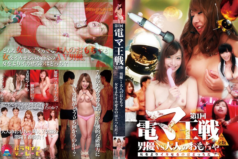 "1st Round ""The Big Vibrator Battle"" The Complete Edition ~ AV Actors Vs Adult Toys Who Can Make Women Cum First?"