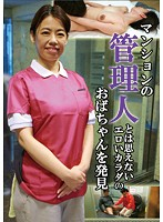 We Discovered An Old Lady Who Manages Apartments With Such A Hot Body It's Unbelievable (1) 下載