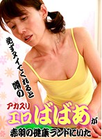 We Found A Massage Parlor Lady Who Is Rumored To Guarantee You Some Nookie In A Health Club In Akabane 下載