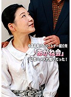 """The Middle Aged Marriage Partner Agency """"Akane Association"""" Turned Out To Be A Quickie Spot! Download"""