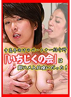 """This Middle Aged Partner Introduction Center, """"The Fig Association,"""" Turned Out To Be A Quickie Hot Spot! Download"""