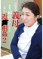 My Beloved Stepmom Is Chief Nurse At The Hospital, So I Decided To Check Myself In As A Patient In Order To Get Some Familial Adultery Action (2) Download