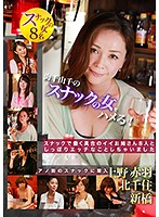 I Got It On With Eight Loose Girls Who Work At Bars Download