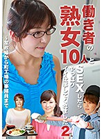 I Had Sex With These 10 Hard Working Mature Woman Babes, And Afterwards They Did A Great Job (2) From Maids To Factory Workers To Office Workers Download