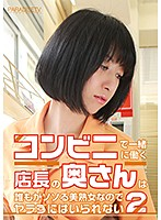 The Convenience Store Manager's Wife Is A Hot And Beautiful Mature Woman, So There's No Way I'm Not Hitting That Shit (2) Download