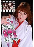 A Real And Serious Game Of Strip Mahjong Complete Edition If You Lose, You Strip! And If You End Up Completely Naked, It's Raw Punishment Time! Ayane Suzukawa Download