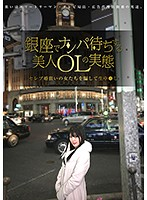 The Truth About Beautiful Office Ladies Who Wait In Ginza For Picking Up Girls Professionals These Ladies Were Hoping To Marry A Celebrity, So We Tricked Them Into Creampie Sex Download