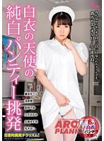 Angel In White's White-Panty-Provocation Download