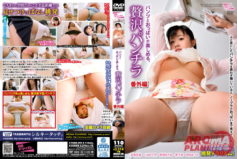 PARM-094 The Luxurious Panty Shots That Let You Enjoy Both Panties And Tits, Extra Edition