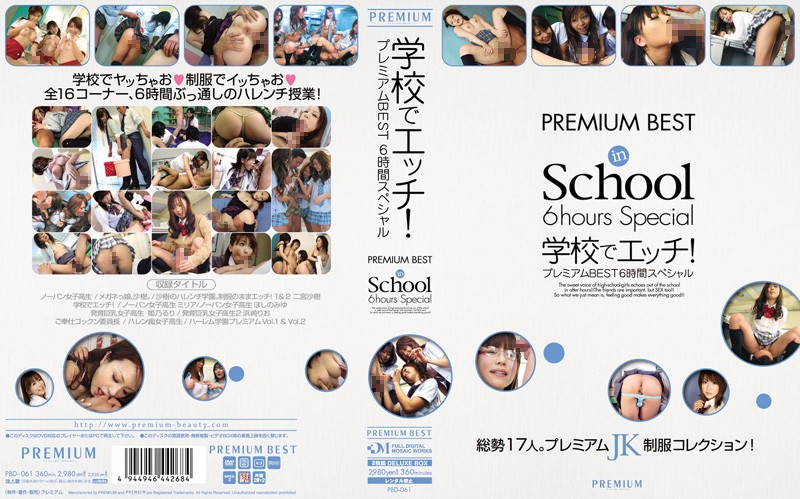 PBD-061 Sex At School! BEST Premium Six-hour Special