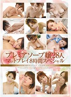 28 Premium Soapland Girls - 8-Hour Air Mattress & Lotion Special Download