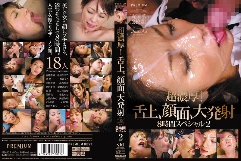 PBD-125 Super Rich! Huge Load of Cum on Her Tongue and Face! 8 Hour Special 2