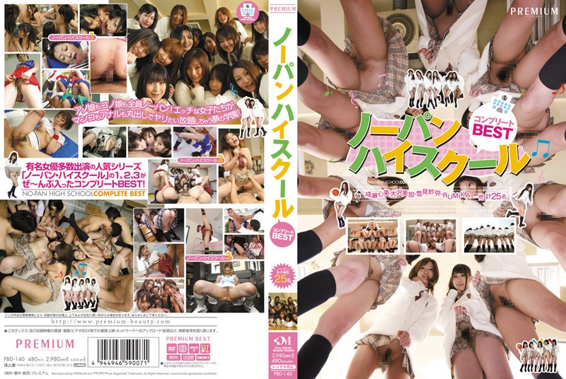 PBD-140 Panty-Less High School: The Best of the Best