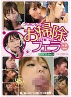Premium Actress Cleaning Blowjob The Best 8 Hours 2 (pbd00168)