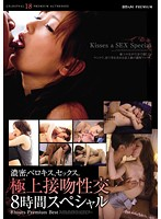 Hot And Heavy Kisses And Sex. Eight Hour French Kiss Fucking Special (pbd00210)
