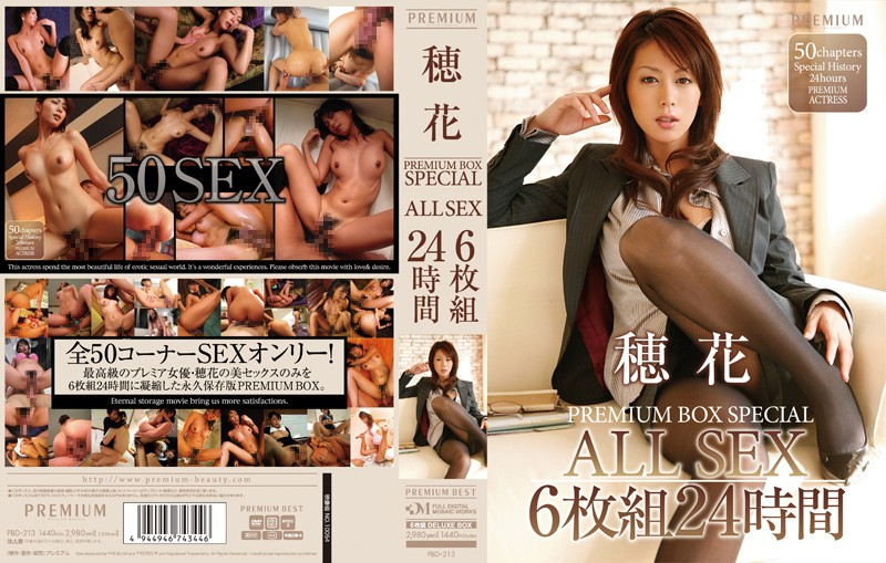 PBD-213 Honoka P Remi UM BOX SPECIAL ALL SEX - 24 Hours