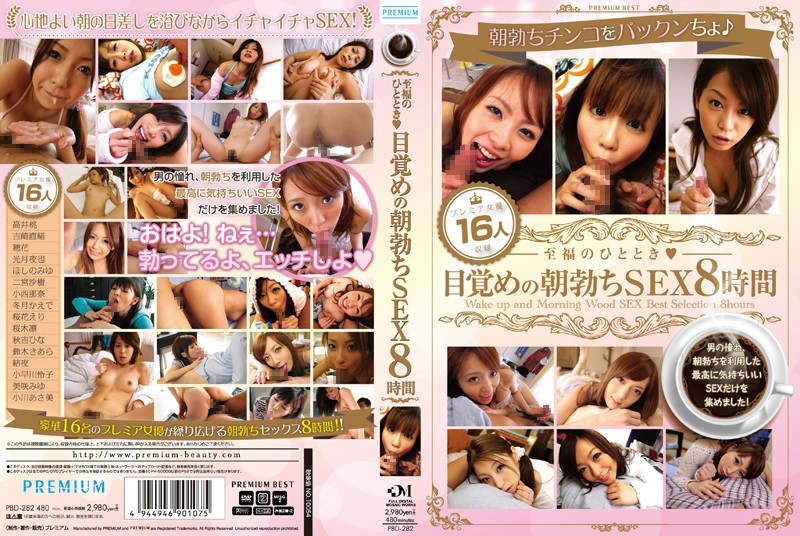 PBD-282 A Moment Of Ecstasy - Wake Up To Morning Wood SEX Eight Hours