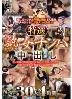 Specially Selected Mature Woman Pick Ups And Creampies 30 Women 4 Hours 下載