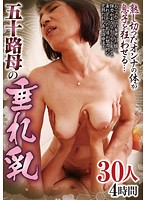 50-Something MILFs' Dangling Titties     30 Girls, Four Hours Download