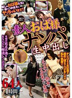 Picking Up Amateur MILFs For Creampies - 64 Mature Girls, Four Hours Download