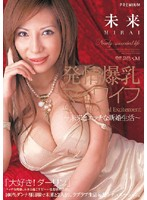 Hot And Horny Babe With Colossal Tits - My Wife Kurumi Download