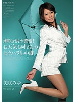 Flood Warning: Squirting Weather Reporter Miyu Misaki Gets Sexually Harassed on Live TV 下載