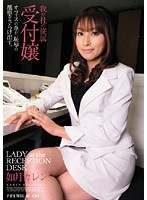 Fucking Our Company's Well Behaved Receptionist Karen Kisaragi Download