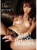 (pgd00437)[PGD-437] Out of This World! Golden Shower Girl. Arisa Sawa Download