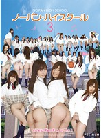 Panty-Less High School 3 Download