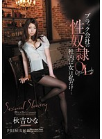 Office Lady Sex Slave in a Black Company - Hina Akiyoshi is the Only Woman in the Company Download