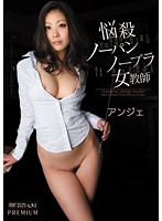 Enchanting Female Teacher with No Bra or Panties Angy 下載