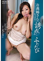 Sister In Law Temptation - One More Time Kaori 下載