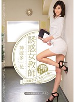 Seductive Teacher Temptation: Beautiful Legs And Tight Skirts Compilation Ichika Kamihata  (pgd00710)