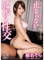 A Beautiful Slutty Barely Legal Is At Someone Else's House Secretly Shaking Her Ass In Non Stop Sex Sora Shiina Download