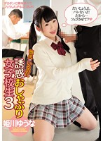 Temptation Of A Schoolgirl Blowjob 3 Yuna Himekawa Download
