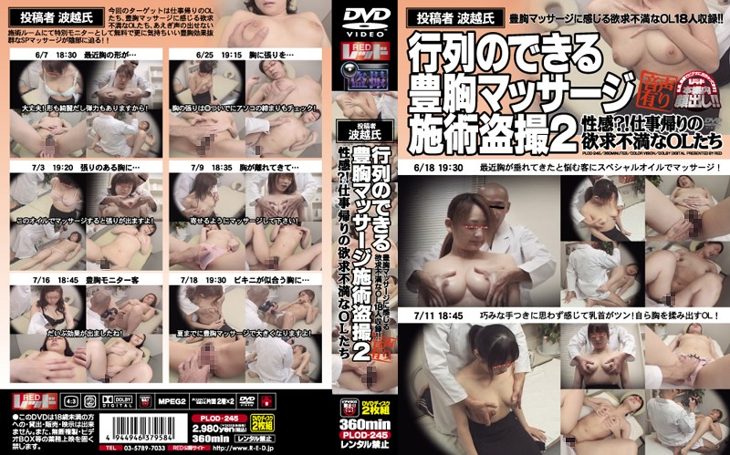 PLOD-245 2 Voyeur Massage Breast Augmentation Treatment Of The Matrix Can Be