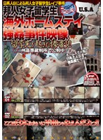 """Japanese Students' Rape By Foreigner """"B"""" - Incident Footage Of Japanese Exchange Student Assaulted During Overseas Homestay Download"""