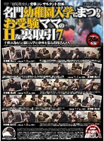 Trying to Get Into A Famous School! School Entrance Exam Mom's Sexy Back Room Dealings 7 Download