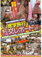Postings from Handsome Student Hiroki (#1): School Trip Orgy Report. As if I'm going to do the school tour around Tokyo! Having fun back in the hotel while the teacher is away! Download