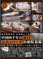 A Posting By A Qigong Therapist In Kabukicho Shinjuku, China's Four Thousand Year Old Secret! Hidden Camera Footages From An Erotic Qigong Clinic, Awakening Of The Erotic Females In Heat! 下載